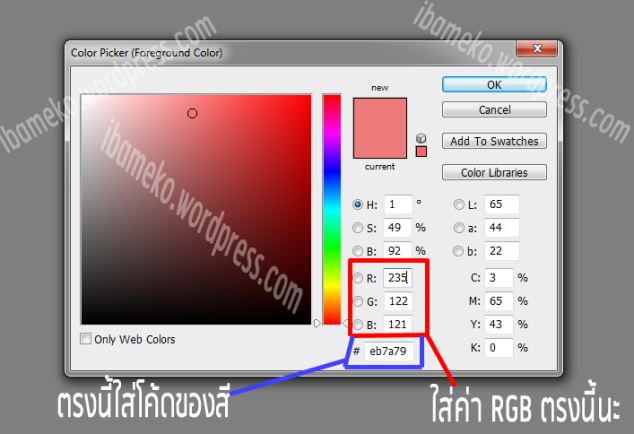 วิธีทำ, แก้มแดง, Photoshop, How to, Rosy cheeks, color