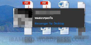 Facebook, Messenger, Program